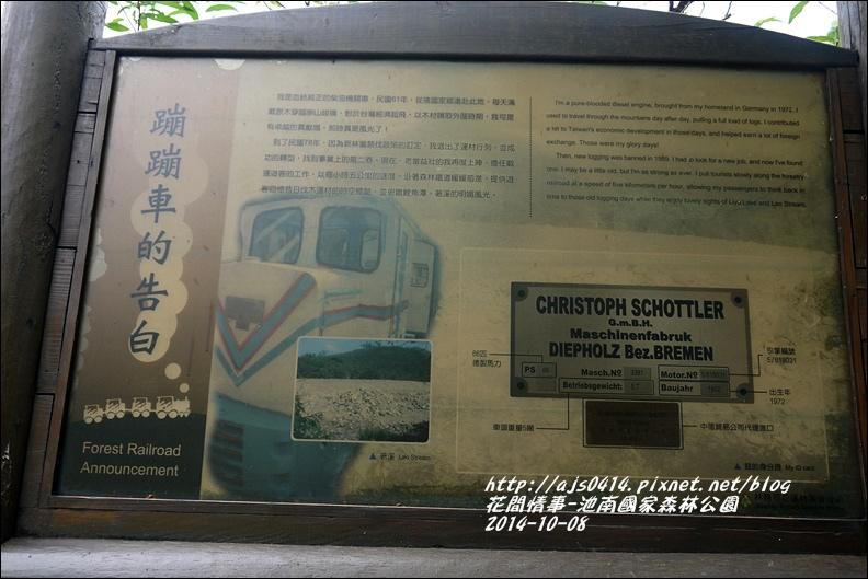 2014-10-池南國家森林公園34.jpg