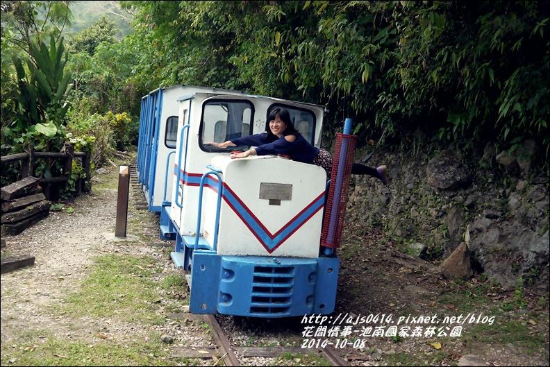 2014-10-池南國家森林公園36.jpg