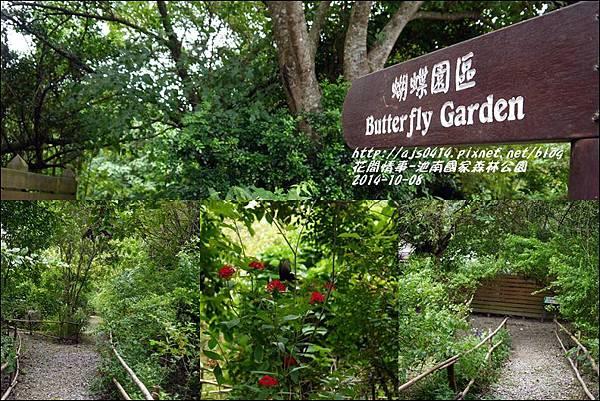 2014-10-池南國家森林公園48.jpg