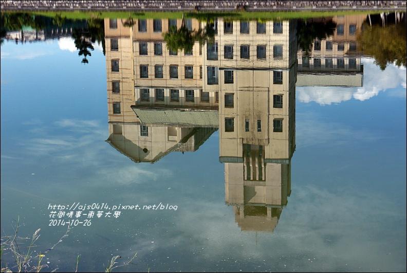 2014-10-東華大學25.jpg