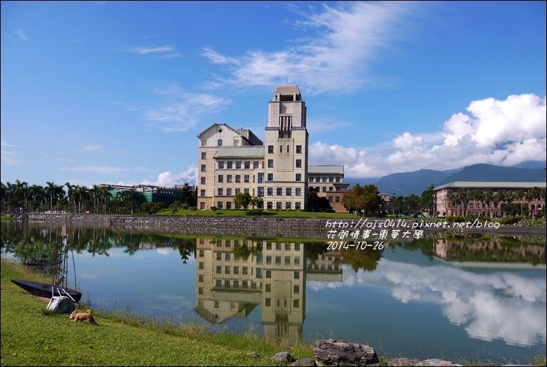 2014-10-東華大學3.jpg