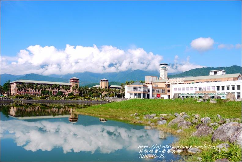 2014-10-東華大學4.jpg