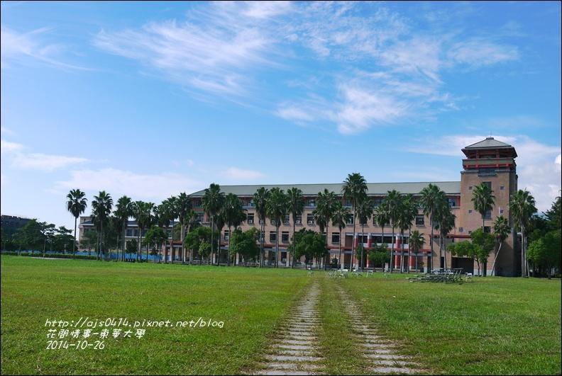 2014-10-東華大學21.jpg