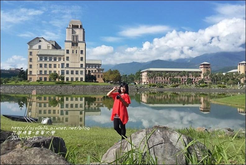 2014-10-東華大學24.jpg