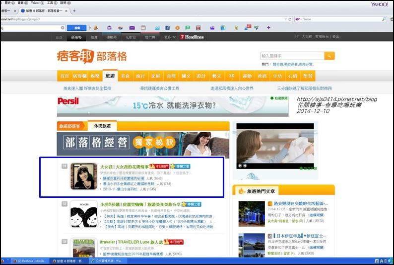 2014-12-10-本日熱門.jpg