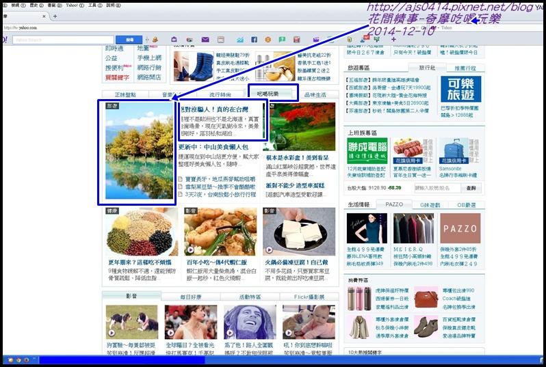 2014-12-10-吃喝玩樂推文.JPG