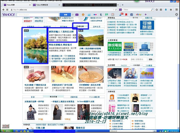 2014-12-13-吃喝玩樂推文.JPG