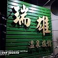 瑞雄溫泉旅館1.jpg