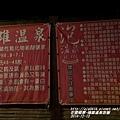 瑞雄溫泉旅館5.jpg