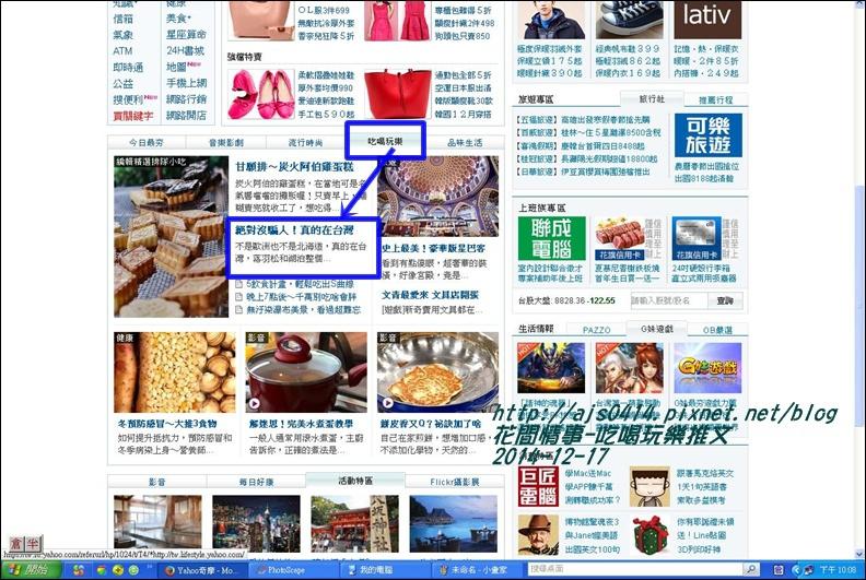 2014-12-17-吃喝玩樂推文.JPG