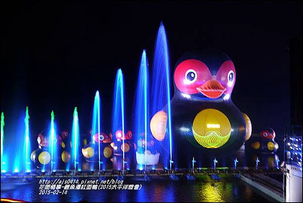 2015-02-鯉魚潭紅面鴨(太平洋燈會)11.jpg