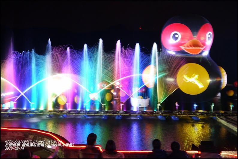 2015-02-鯉魚潭紅面鴨(太平洋燈會)12.jpg