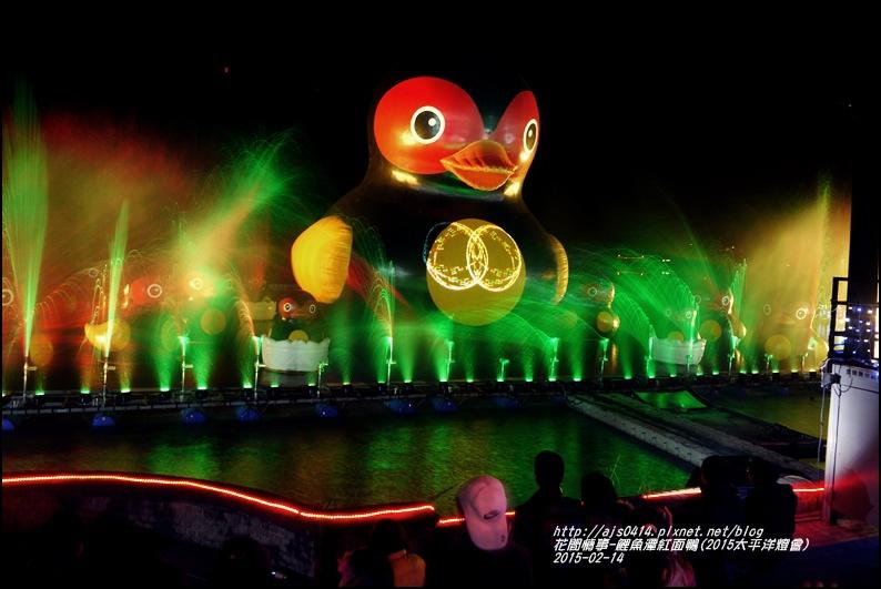 2015-02-鯉魚潭紅面鴨(太平洋燈會)18.jpg