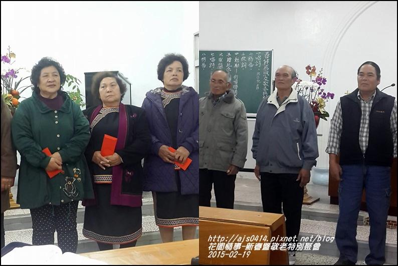 2015-02-19-新春敬老敬會2.jpg