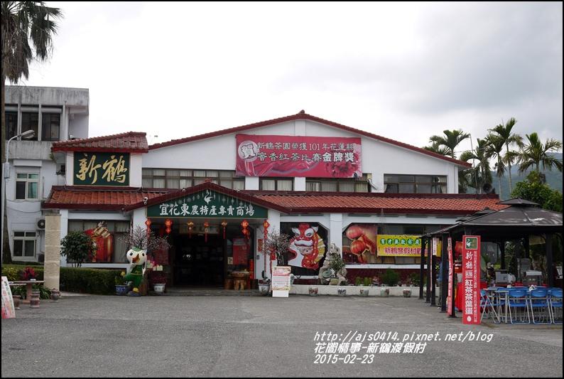 2015-02-新鶴渡假村6.jpg