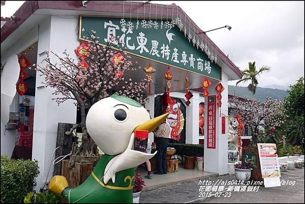 2015-02-新鶴渡假村34.jpg