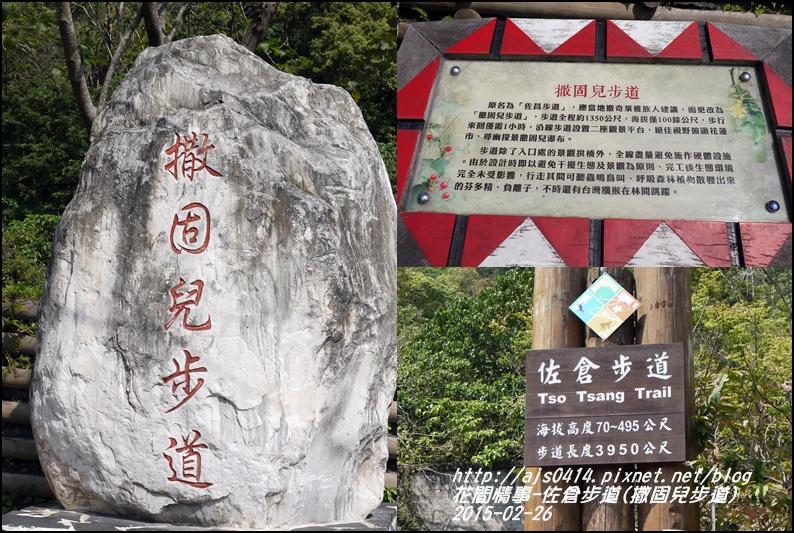 2015-03-佐倉步道(撒固兒步道)1.jpg
