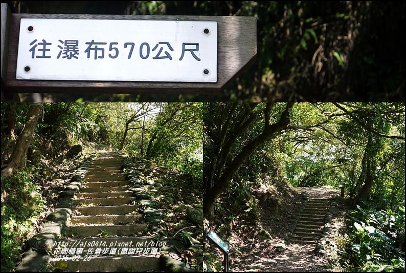 2015-03-佐倉步道(撒固兒步道)5.jpg