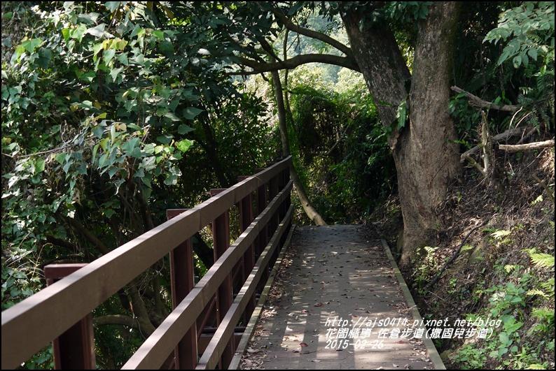 2015-03-佐倉步道(撒固兒步道)29.jpg