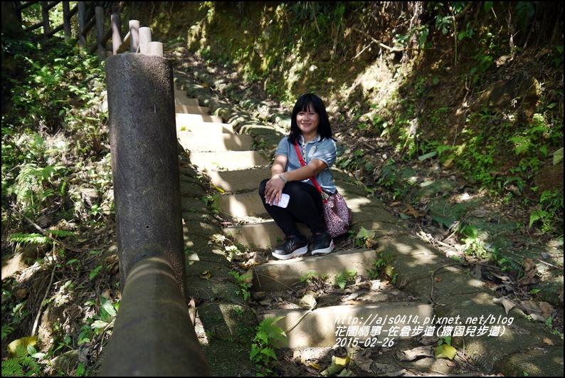 2015-03-佐倉步道(撒固兒步道)32.jpg
