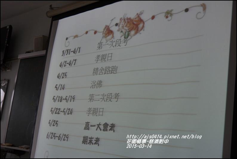 2015-慈大附中35.jpg