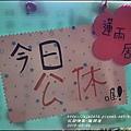 2015-03-蓮雨居29.jpg