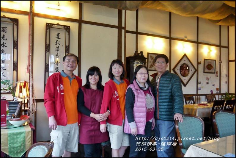 2015-03-蓮雨居21.jpg