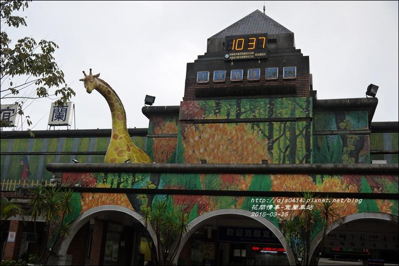2015-03-宜蘭車站1.jpg