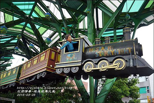 2015-03-幾米飛天火車1.jpg