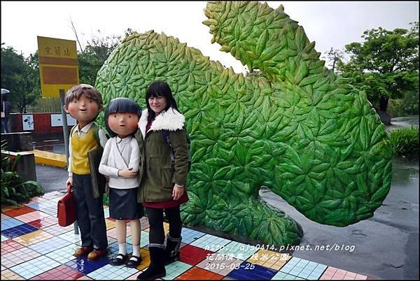 2015-03-幾米公園6.jpg