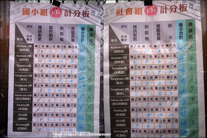 2015-04-布農族射耳祭150.jpg