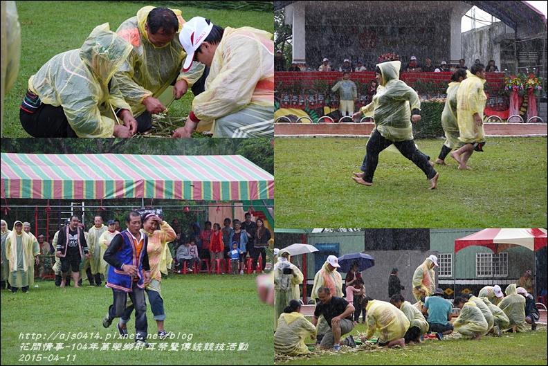 2015-04-布農族射耳祭106.jpg