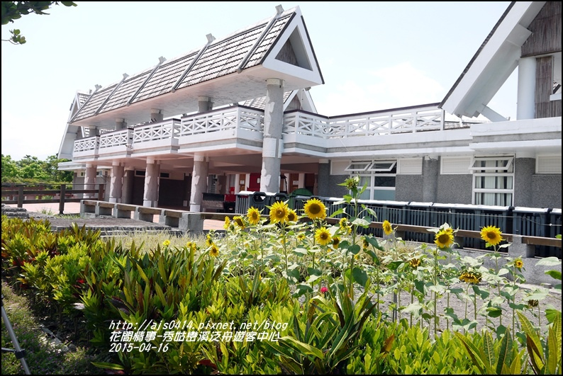 2015-04-秀姑巒溪泛舟遊客中心13.jpg