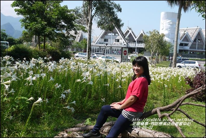 2015-秀姑巒溪泛舟遊客中心(百合花海)36.jpg