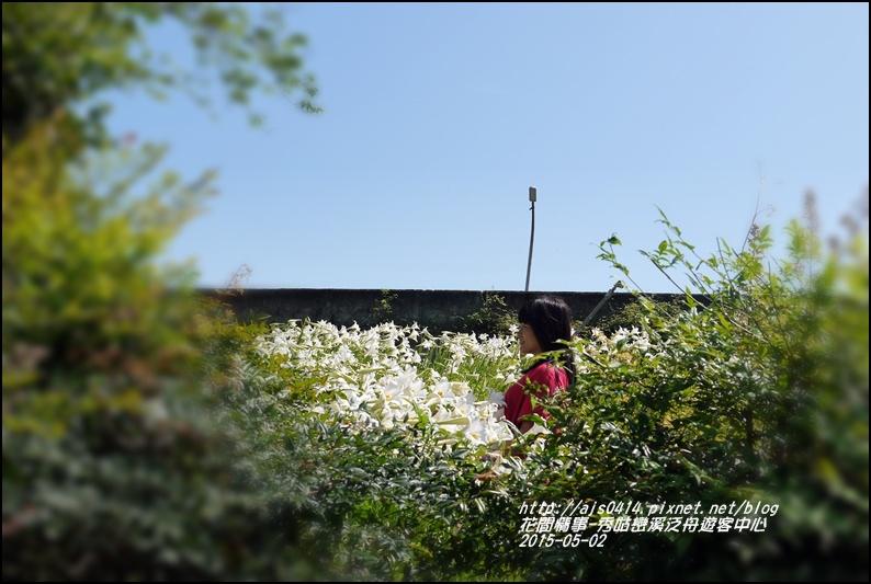 2015-秀姑巒溪泛舟遊客中心(百合花海)46.jpg