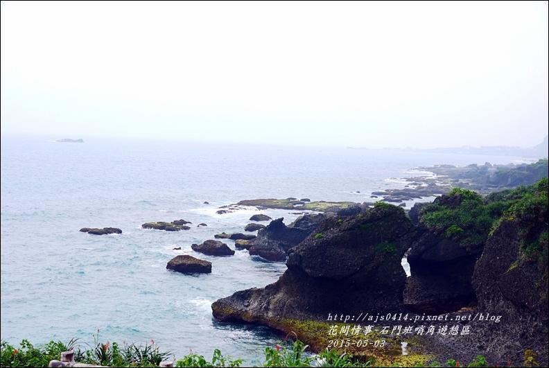 2015-05-石門班哨角遊憩區1.jpg
