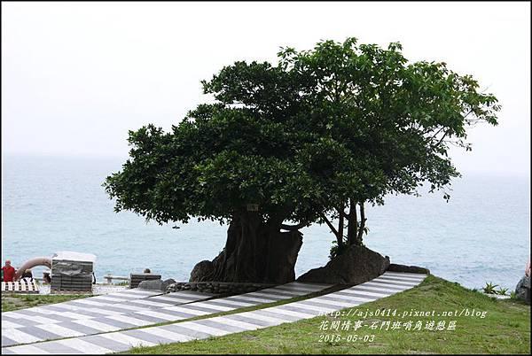2015-05-石門班哨角遊憩區11.jpg
