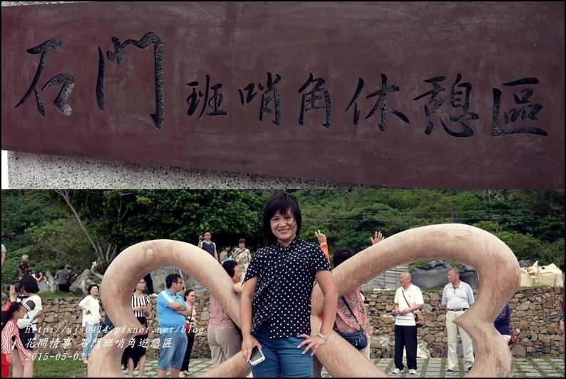 2015-05-石門班哨角遊憩區12.jpg