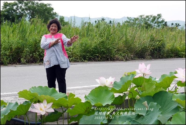 2015-06-馬太鞍荷花池24.jpg