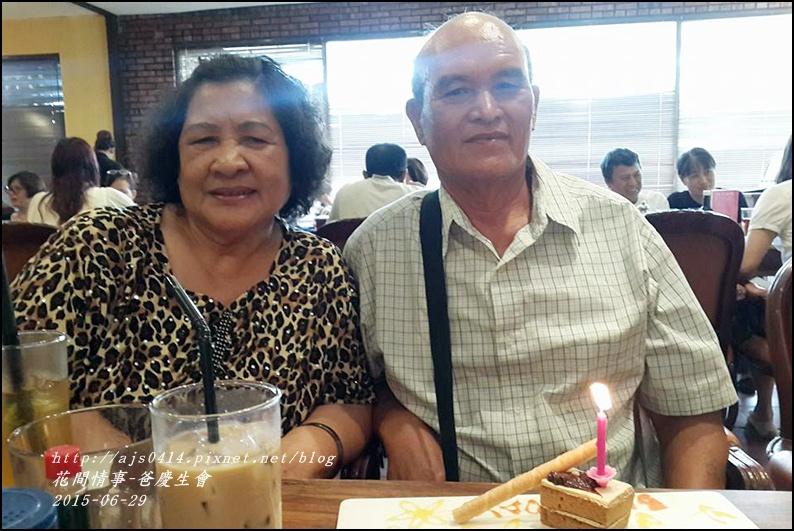 2015-06-爸爸慶生會2.jpg