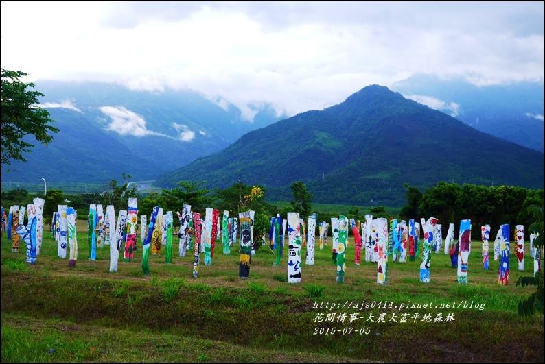 2015-07-大農大富平地森林15.jpg