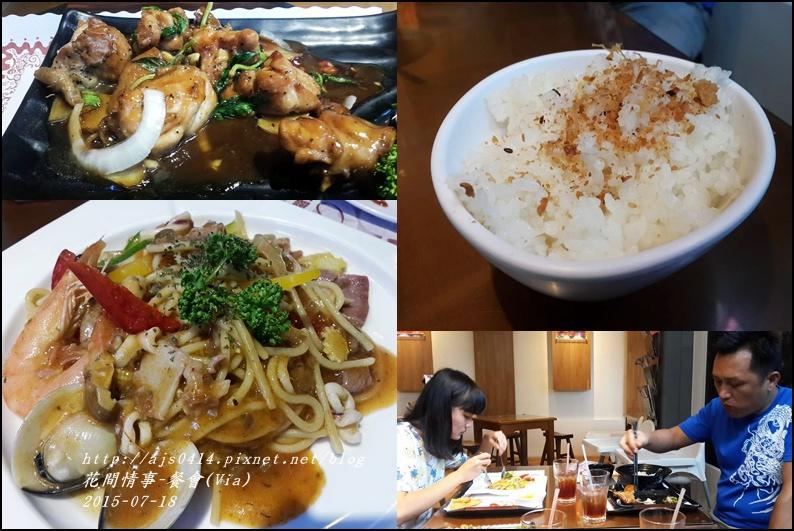 2015-07-餐會(Via)13.jpg