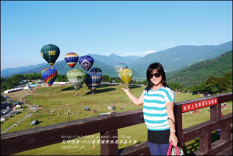 2015臺灣國際熱氣球嘉年華6.jpg