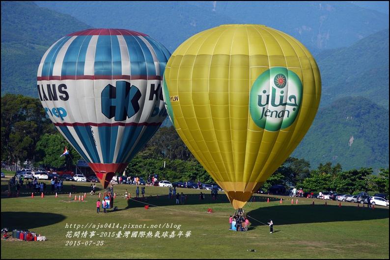 2015臺灣國際熱氣球嘉年華8.jpg