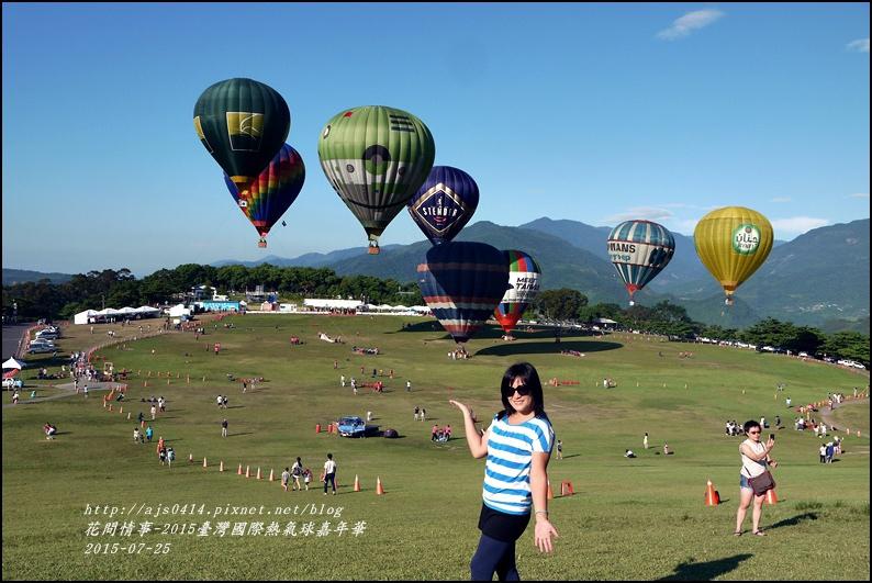 2015臺灣國際熱氣球嘉年華10.jpg