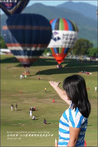 2015臺灣國際熱氣球嘉年華11.jpg