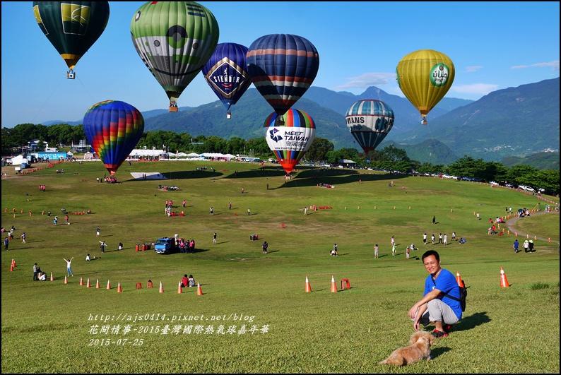 2015臺灣國際熱氣球嘉年華14.jpg