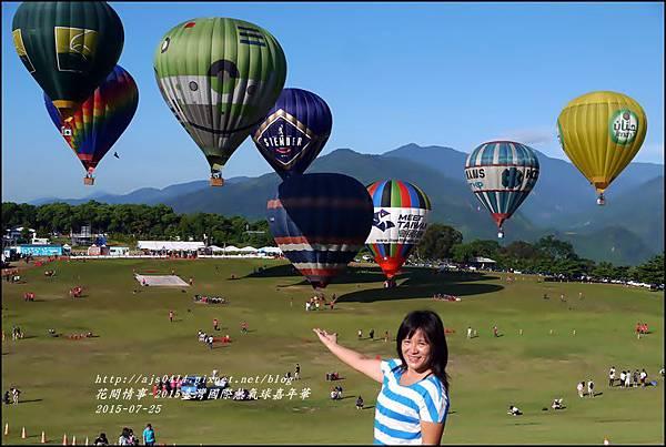 2015臺灣國際熱氣球嘉年華32.jpg