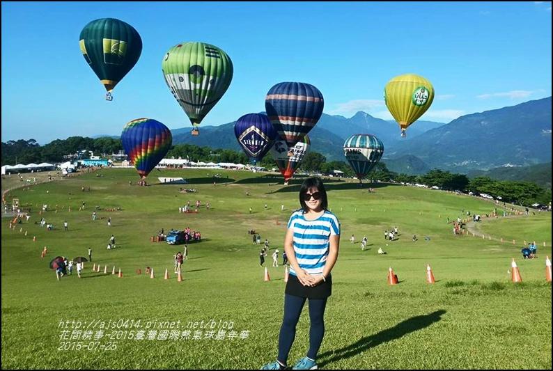 2015臺灣國際熱氣球嘉年華36.jpg