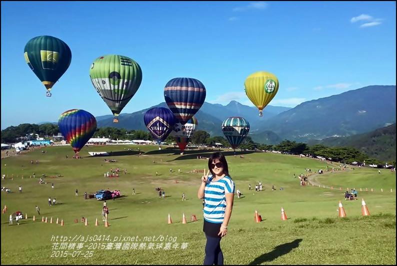 2015臺灣國際熱氣球嘉年華37.jpg